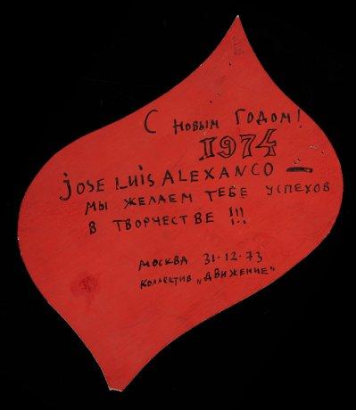 Felicitación de Navidad del grupo Dvizhenie a José Luis Alexanco. 1973. Archivo Alexanco. Centro de Documentación